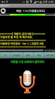 Screenshot of HD무전기 (초고음질)