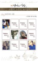 Screenshot of [소개팅]카카오톡ID를 이용한 소셜데이팅[연애의시작]