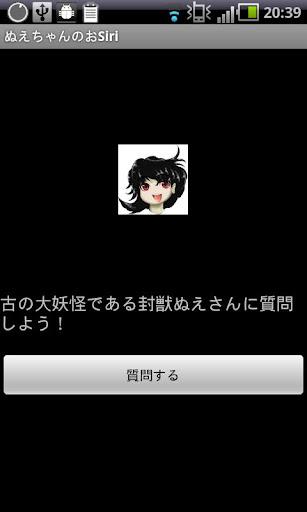 ぬえちゃんのおSiri