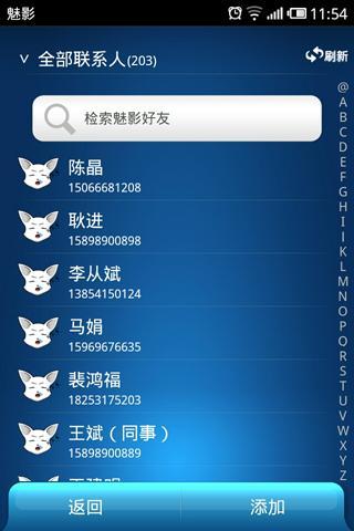 玩通訊App 魅影(Media Express)免費 APP試玩