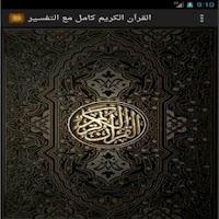 Screenshot of القرآن الكريم كامل مع التفسير