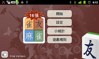 Screenshot of Mahjong and Friends 16 Free