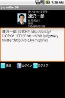 Screenshot of 国会DB