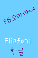 Screenshot of FBLittleWizard FlipFont