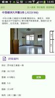 Screenshot of 住商艾佳特搜