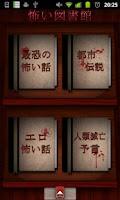 Screenshot of 怖い図書館 〜2chの洒落にならない怖い話や都市伝説~
