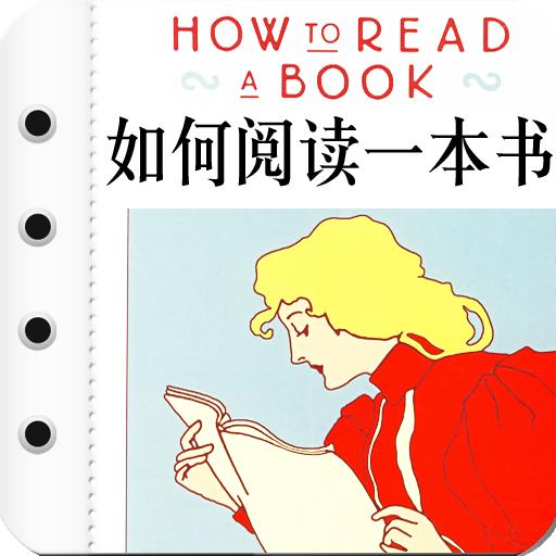 如何閱讀一本書 書籍 App LOGO-APP試玩