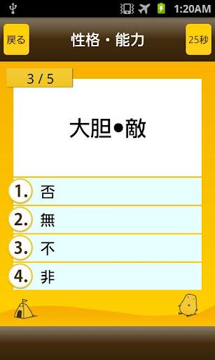 免費教育App|四字熟語クイズ - はんぷく一般常識シリーズ|阿達玩APP