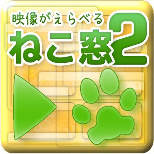 ねこ窓2 娛樂 LOGO-阿達玩APP