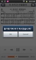 Screenshot of 새찬송가 노래