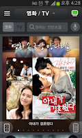 Screenshot of 올레 tv play