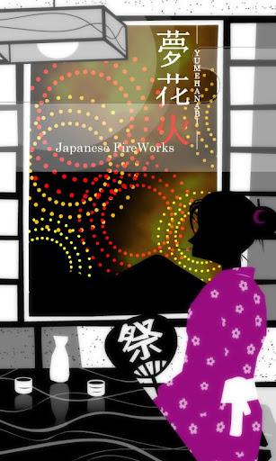 玩個人化App|Yumehanabi - LiveWallpaper -免費|APP試玩