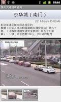 Screenshot of 扬州交通违章查询