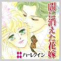 闇に消えた花嫁2(ハーレクイン) icon