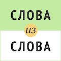 APK Game Слова из слова for BB, BlackBerry