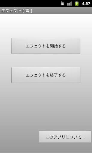 個人化必備免費app推薦|エフェクト[雪]線上免付費app下載|3C達人阿輝的APP