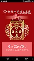 Screenshot of 台灣伴手禮名品展