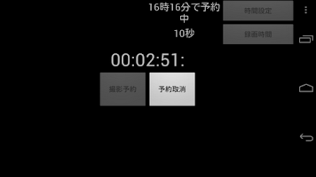 Screenshot of Video video camera timer