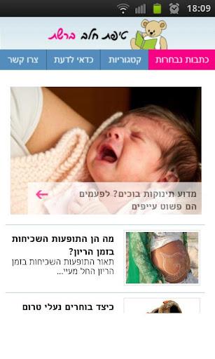 הריון ולידה- טיפת חלב ברשת
