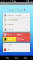 Screenshot of サイクリング