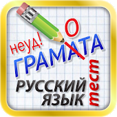 Download Full Тесты по русскому языку 1.0.11 APK