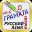 Тесты по русскому языку for Lollipop - Android 5.0
