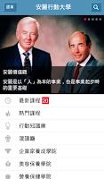Screenshot of 安麗行動大學