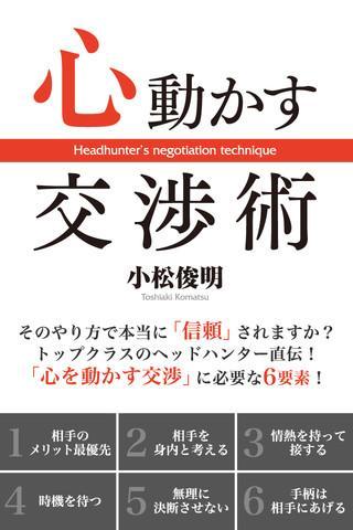 【免費商業App】心動かす交渉術-APP點子