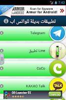 Screenshot of بدال الاتصال للواتس اب 2014