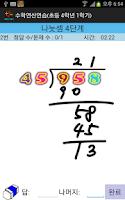 Screenshot of 수학연산연습(초등4학년)