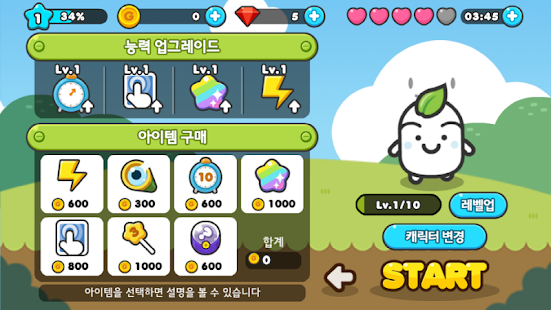 주니프렌즈 for Kakao - screenshot