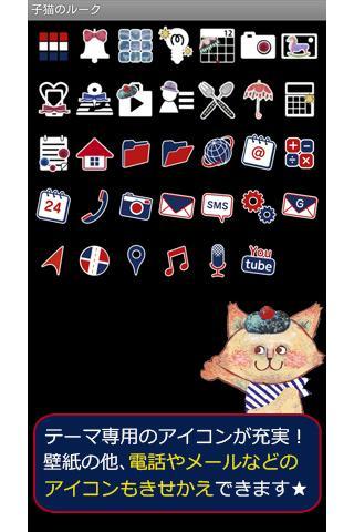 子猫のルーク for[+]HOMEきせかえテーマ|玩個人化App免費|玩APPs