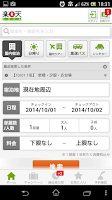 Screenshot of Rakuten Travel