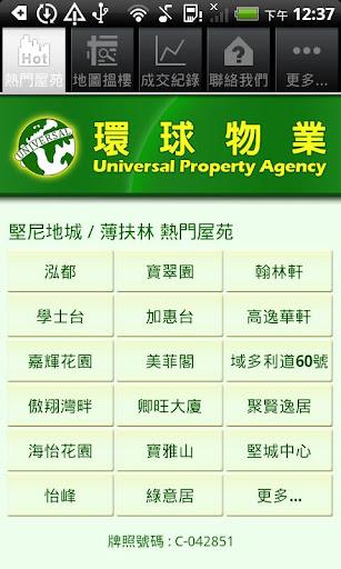 Universal Property Agency