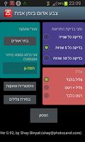 Screenshot of צבע אדום (זמן אמת+מיקום+הקראה)