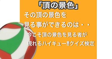 Screenshot of ハイQー!!検定