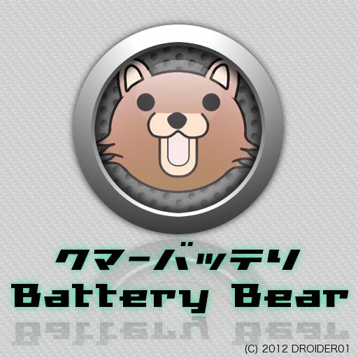 Sleepy Battery Bear