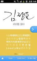 Screenshot of 김정운 - 리더를 읽다 시리즈(무료책)