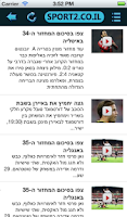 Screenshot of ספורט1 sport1