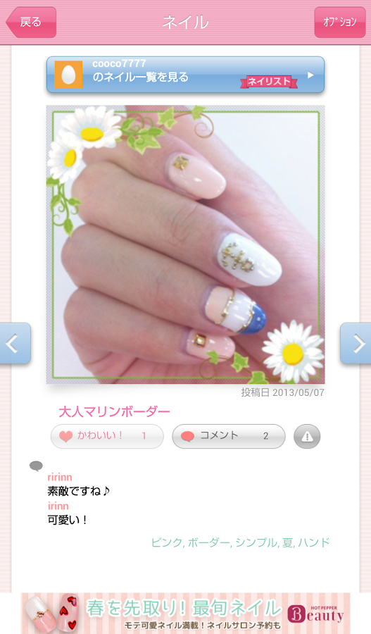 nailap -share cute nail arts Screenshot 2