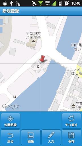 GPS測位(無料お試し版)