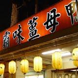 霸味薑母鴨(台北和平東路)