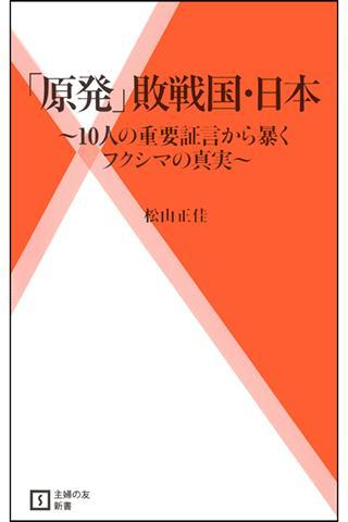 「原発」敗戦国・日本【Lite版】