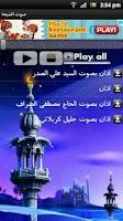 Screenshot of صوت الشيعة Shiaa Voice V.2