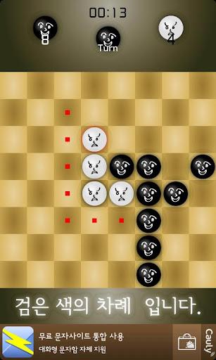 玩解謎App|오델로해!免費|APP試玩