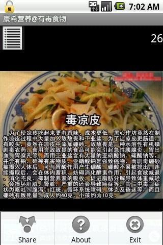 玩健康App|康希营养①有毒食物免費|APP試玩