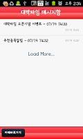 Screenshot of 불스탁 대박타임 종목추천 증권정보