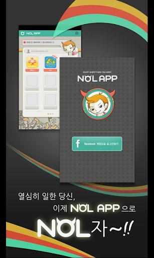 NolApp 소개팅 플레이토토-게임
