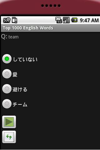 トップ1000英語の単語クイズ