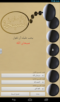 Screenshot of Sebha Islamic